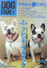 DOG FAN 9月号