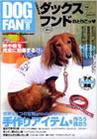 DOG FAN 8月号